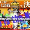 015 USC vol 15~MCいろは~ 【P.E.KING OF KINGS大阪本店】
