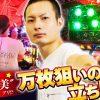 002 回胴リベンジャー遊太郎vol.2【スーパーリノMAX】【パチスロ北斗の拳 転生の章】