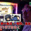 016 RITOスロ!! 16回戦 スカイガールズ〜ゼロ、ふたたび〜