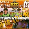 007 USC vol 7~MC寺井一択~ 【P.E.KING OF KINGS大和川店】