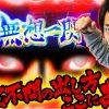 081 回胴の達人vol.81【バジリスク~甲賀忍法帖~絆】