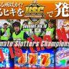 018 USC vol 18~MC寺井一択~ 【P.E.KING OF KINGS大和川店】