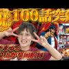 100 いそまるの成り上がり回胴録#100 【サラ番】