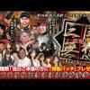 000 BATTLE TRIBE -アサヒ三国無想- スロット★推し!:【まりも】VS【バッチ】VS【諸ゲン】