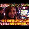 003-1 みさおにお・ま・か・せ♡ Stage3 バジリスク~甲賀忍法帖~Ⅲ 前編