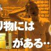003 回胴リベンジャー遊太郎vol.3【バジリスクⅡ】【SLOT魔法少女まどか☆マギカ】