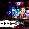 008 ユニバTV3 #08