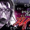 079 寺井一択の寺やる!第79話【MEGAコンコルド1515大垣インター南店】