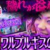 076 いろはの1・6・8ミッション vol.76【SLOT魔法少女まどか☆マギカ2】