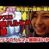 004-1 みさおにお・ま・か・せ♡ Stage4 涼宮ハルヒの憂鬱 前編