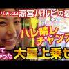 004-2 みさおにお・ま・か・せ♡ Stage4 涼宮ハルヒの憂鬱 後編