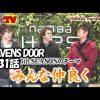131 HEAVENS DOOR 第131話(1/4)《木村魚拓》《ジロウ》《トメキチ》【TVアニメーション弱虫ペダル】