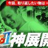 006 回胴リベンジャー遊太郎vol.6【パチスロ モンキーターンII】【天下布武3】