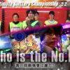 007 USC2 vol.7~MC寺井一択~ 【P.E.KING OF KINGS大和川店】