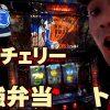 049 スロさんぽ~2017「圧勝」 第49歩トニー~(押忍!サラリーマン番長)(パチスロ)