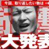 012 回胴リベンジャー遊太郎vol.12 【リノ】【プレミアムビンゴ】