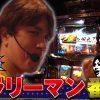 050 スロさんぽ ~プロテインRUSH!! 第50歩~レビン(押忍!サラリーマン番長)(パチスロ)