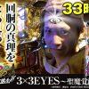033 チョキの回胴通信講座vol.33【3×3EYES ~聖魔覚醒~】