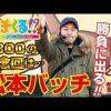 300 打チくる!? 松本バッチ  #300 スーパーリノMAX 前編