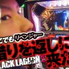 085 回胴の達人vol.85【BLACK LAGOON2】
