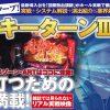 001 目指せ!SPEED STAR Vol.1【P.E.KING OF KINGS高槻店】