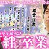 092 寺井一択の寺やる!第92話【バジリスク~甲賀忍法帖~絆】
