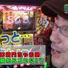 018-1 RITOスロ!! 18回戦 パチスロ黄門ちゃま 喝(前半)