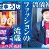 045 ライターの流儀 vol.45 ~ゆう坊~【パチスロ北斗の拳強敵】