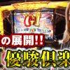 053 スロさんぽ ~ドラ美VSディレクター 第53歩 ドラ美~(G1優駿俱楽部)(パチスロ)