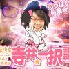 087 回胴の達人vol.87【SLOT魔法少女まどか☆マギカ2】【ハナビ】