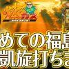 212 初めての福島で凱旋打ちます【ヤルヲの燃えカス#212】