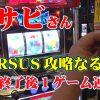 093 ワサビさん バーサス パッスロTV#93