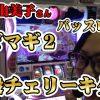 094 井上由美子さん キャロル上峰店 パッスロTV#94