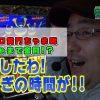 018-2 RITOスロ!! 18回戦 パチスロ黄門ちゃま 喝(後半)