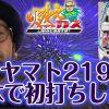 215 ヤマト2199を熊本で初打ちします【ヤルヲの燃えカス#215】