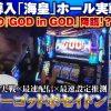 002 目指せ!SPEED STAR vol.2 【アナザーゴッドポセイドン-海皇の参戦-】