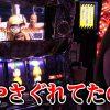 001 【パチスロ北斗の拳 強敵】玉ちゃんの今日の逸品#1【ゲスト:中段ちぇりこ】