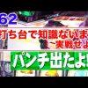 062 松本バッチの成すがままに! #62【パチスロ マジンガーZ / パチスロ 輪るピングドラム】