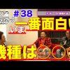 038 アロマティックトークinぱちタウン #38【木村魚拓x沖ヒカルxグレート巨砲】