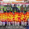 013 【有終ノ美…ついに優勝者決定!!】USC2 vol.13~MC寺井一択~