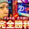 090 【完全勝利チャンス!?】回胴の達人 vol.90