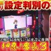 004 チョキ 目指せ!SPEED STAR vol.4 【押忍!番長3~最速実戦映像!】