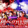 004 寺井一択のテーラ・ウォーズ~逆襲の寺井軍団~ 第4話