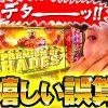 092 回胴の達人vol.92【ラッキープラザ1010弥富店】