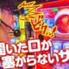 093 回胴の達人vol.93【マルハン加古川店】