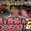 094 回胴の達人vol.94【ゼニスコート】