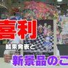 081 【パチンコ店買い取ってみた】第81回看板大喜利結果発表