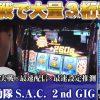 003 チョキ 目指せ!SPEED STAR vol.3 【パチスロ攻殻機動隊S.A.C. 2nd GIG~最速実戦映像!】