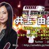 025 井上由美子先生のやっちまったエピソード!やっちまった!Teacher#25