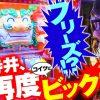 095 回胴の達人vol.94【GO☆ROCK河内長野駅前店】